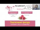 Вебинар «Программа похудения с продуктами NL International».mp4