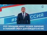 Поздравление Александра Моора с Днём России