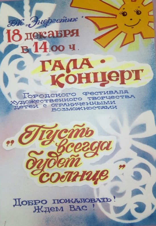 афиша гала концерт 2017