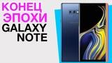 Samsung Galaxy Note больше не будет! Умные часы Pixel от Google уже осенью и другие новости