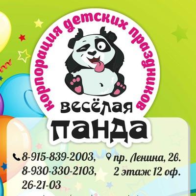 Весёлая Панда