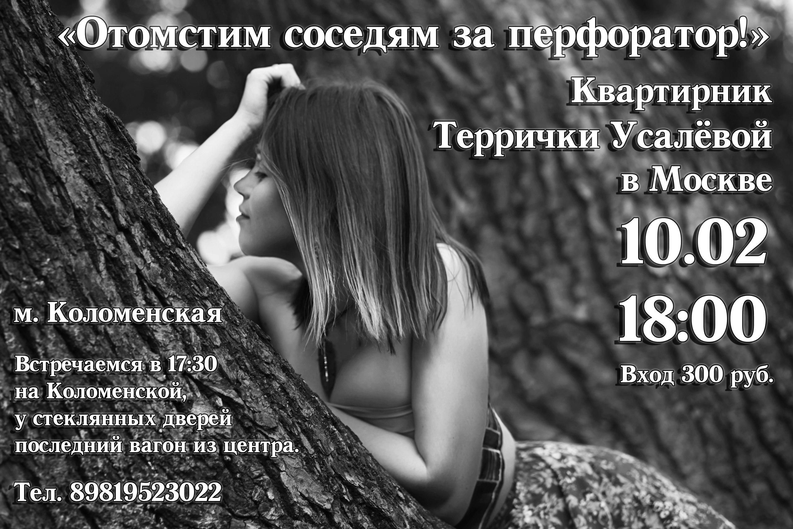 Квартирник Террички в Москве