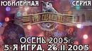 Что Где Когда Юбилейная серия 2005г., осень, 5-я игра от 26.11.2005 интеллектуальная игра