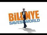 Билл Най спасает мир / ბილი ნაი მსოფლიოს გადარჩენაში (2017 / № 10)