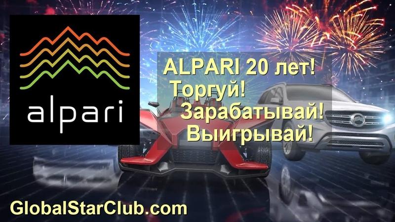 Форекс брокеру Alpari 20 лет Торгуй Зарабатывай Выигрывай