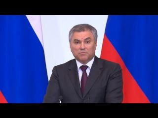 Вячеслав Володин выступил на встрече Совета законодателей РФ с Владимиром Путиным