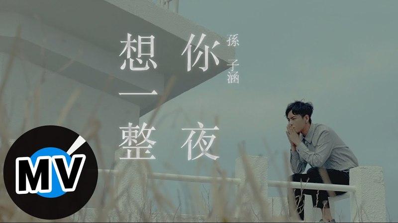 孫子涵 Niko Sun - 想你一整夜(官方版MV)