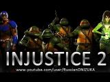 Injustice 2 - МУЗЫКАЛЬНЫЙ СТРИМ - ЧАРОДЕЙКА УЖЕ ЗАВТРА