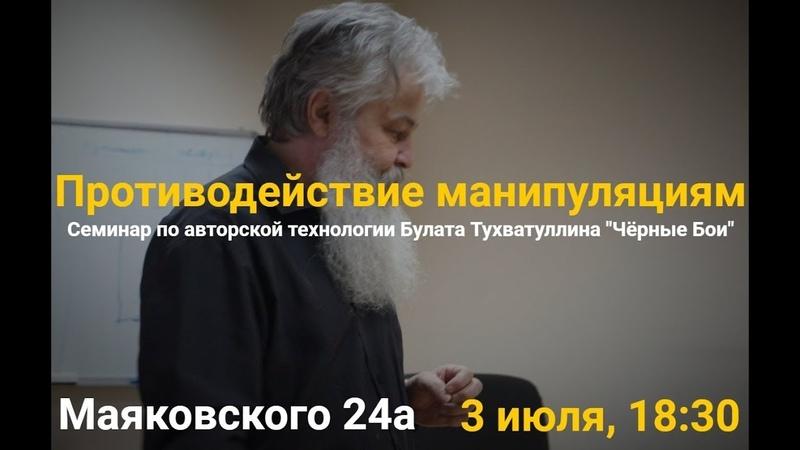 Тухватуллины Булат и Эрбег - Семинар в творческом пространстве Маяковский