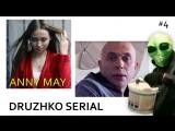 Дружко Сериал 4 серия (1080p FullHD)