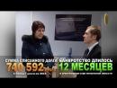 РОСБАНКРОТ банкротство физических лиц отзыв Ольги Ивановны