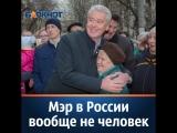 Мэр в России - это вообще не человек. В этом уверен глава российской столицы Сергей Собянин
