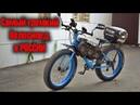 Самый громкий велосипед России обзор