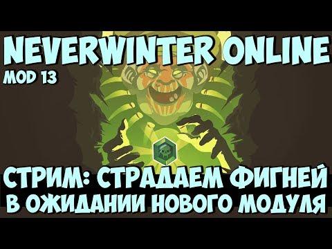 Стрим Страдаем Фигней в Ожидании Нового Модуля Neverwinter Online