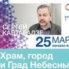 Открытая лекция Сергея Кавтарадзе