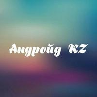 Андройд KZ