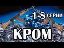 КРОМ 1-8 серии (детектив, боевик, криминальный сериал)