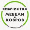 Химчистка мебели и салона автомобиля в Брянске