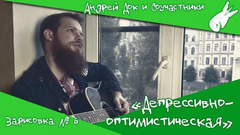Андрей Док - Зарисовка 6: Депрессивно-оптимистическая