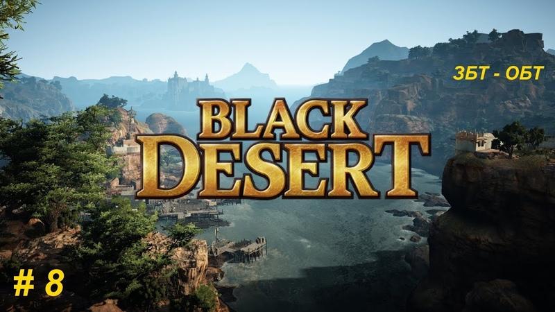 Приключения Black Desert Online ЗБТ ОБТ HD 8