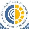 Фонд социального страхования Смоленск