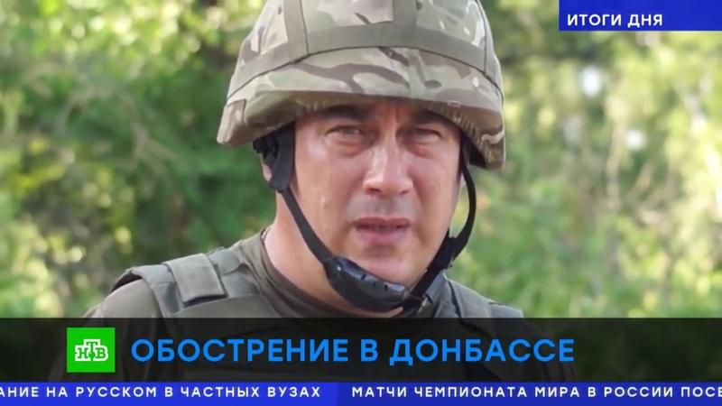 Донбасс.