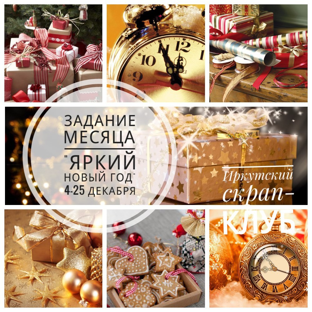 http://irk-scrap-club.blogspot.ru/2017/12/5.html
