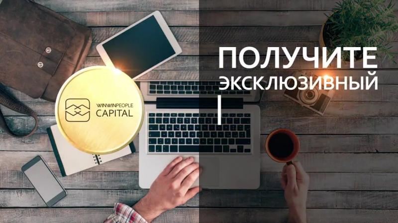 WIN WIN PEOPLE CAPITAL | WWP Capital | Презентация | Возможности и преимущества | WINNER_CLUB | Cash back | Кэшбэк