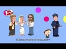 Гриффины 16 сезон 16 серия Sunshine Studio