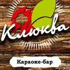 """Караоке-бар  """"КЛЮКВА"""" 22-22-28"""