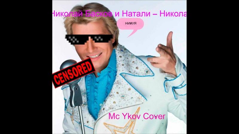 MC Yakov - Nikolay (cover Николай басков)