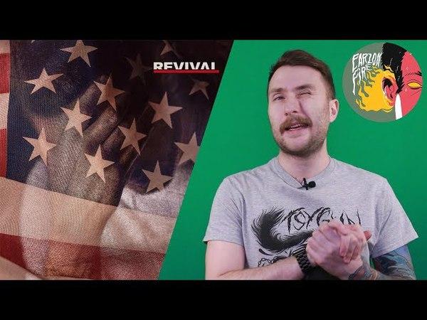 Eminem - Revival [Обзор альбома] - YouTube » Freewka.com - Смотреть онлайн в хорощем качестве