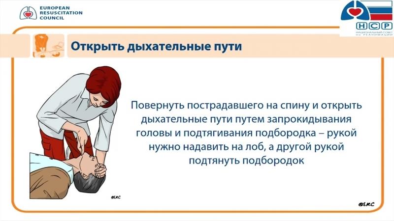 Сердечно-легочная реанимация (официальный фильм Российского Национального совета