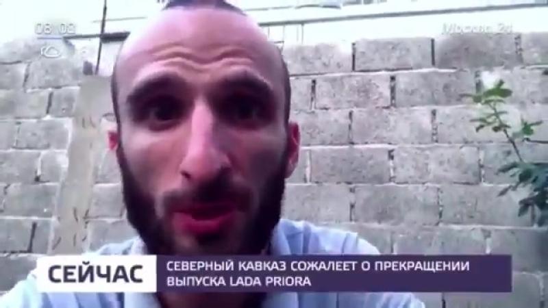 Приора - всё. Кавказ скорбит...