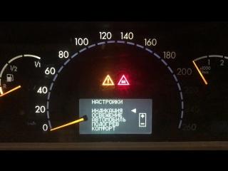 Русификация приборной панели Mercedes Benz S class W220 РЕСТАЙЛИНГ