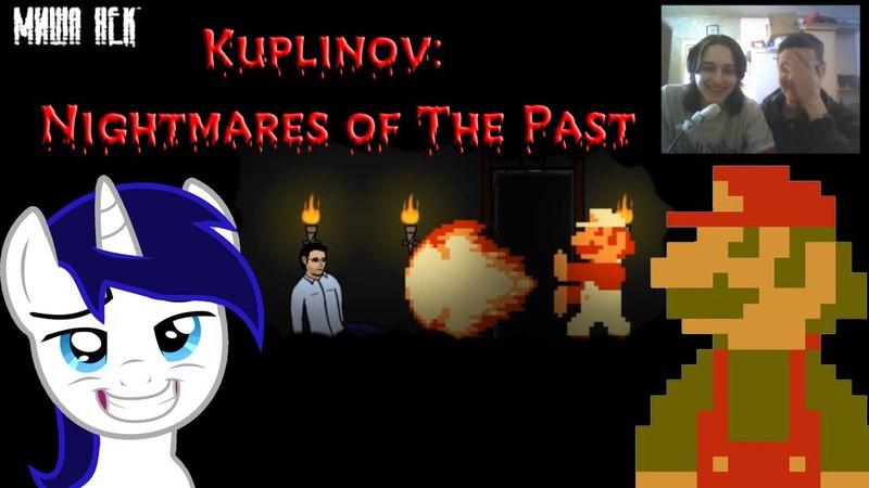 Прохождение игры Kuplinov: Nightmares of The Past » Freewka.com - Смотреть онлайн в хорощем качестве
