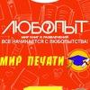 """Сеть книжных магазинов  """"ЛЮБОПЫТ"""" и """"МИР ПЕЧАТИ"""""""