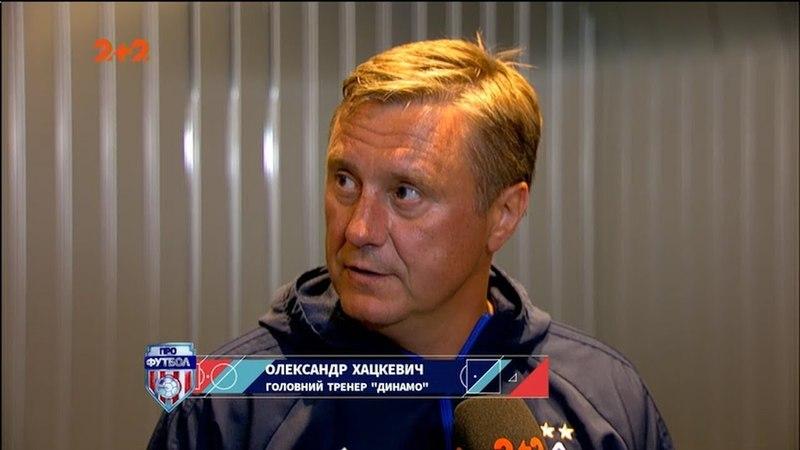 Хацкевич: Гусєв залишив слід в історії київського Динамо