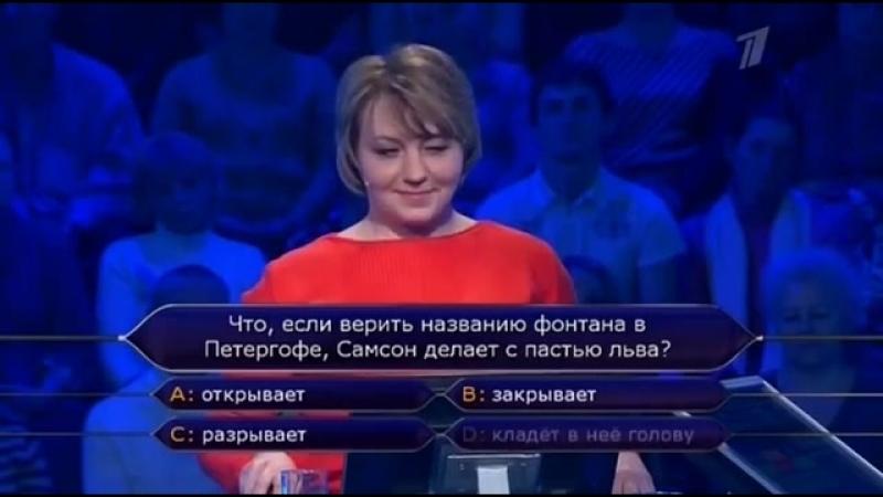 Кто хочет стать миллионером (04.05.2013)