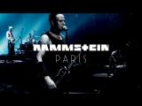 Рамштайн в Париже - Du Hast (Официальное видео)