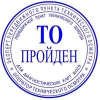 cherepovets_tehosmotr