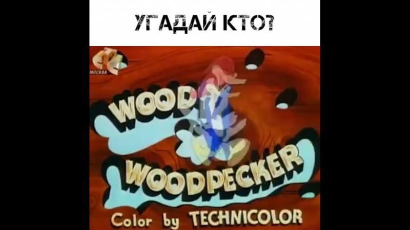 Заставка м\ф Вуди Вудпекер!