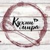 Кулинарное шоу НИУ ВШЭ «Кухни Мира»
