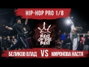 Беликов Влад VS Миронова Настя | HIP-HOP PRO | 1/8 | BEST of the BEST | Battle | 4
