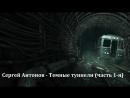 Сергей Антонов - Темные туннели (часть 1-я)
