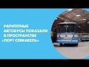 Раритетные автобусы показали в пространстве Порт Севкабель