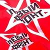 Левый Фронт (Омск)