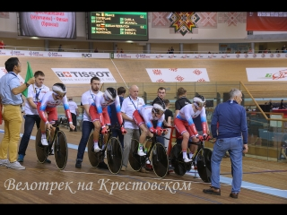 UCI Track Cycling World Cup V.Men's Team Pursuit.Final 3-4.RUSSIAN FEDERATION - FRANCE