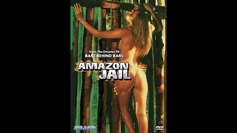 Женская тюрьма в Амазонии 1982