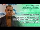 Виталий Кузнецов такого даже я не ожидал